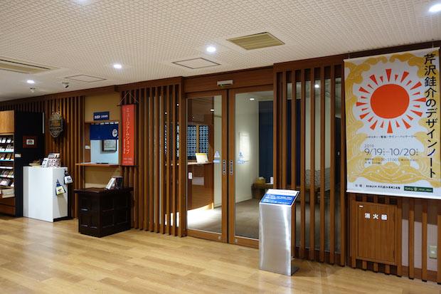 東北福祉大学東口キャンパス2階にある〈芹沢銈介美術工芸館〉入口。JR仙台駅から徒歩約3分の好立地で、新幹線の待ち時間を利用して訪れる人も多いそう。