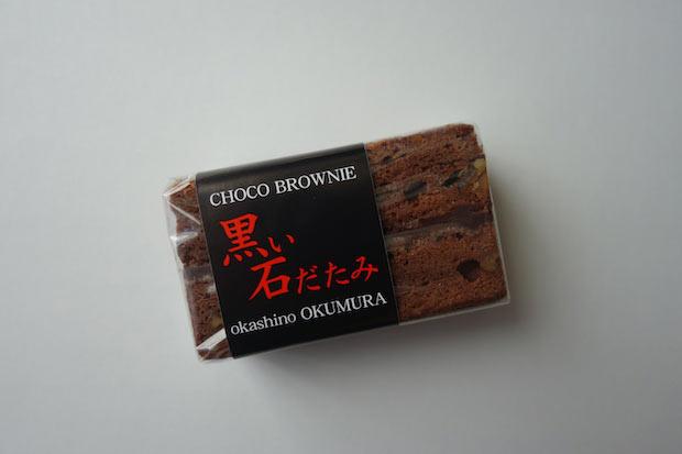 ピーカンナッツ入りのブラウニーケーキにガナッシュチョコがサンドされた〈黒い石だたみ〉。冷やして食べるとおいしいです!