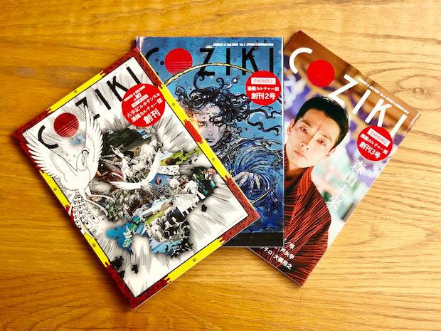 『COZIKI』創刊号(左)、2号(中央)、3号(右)。3号の表紙は壱岐島で撮影した森山未來。