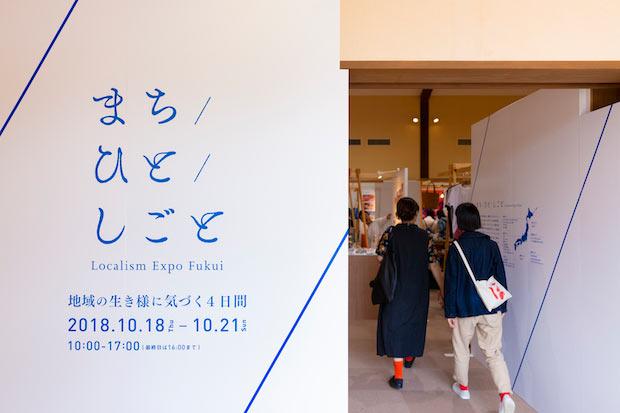 〈まち/ひと/しごと - Localism Expo Fukui-〉