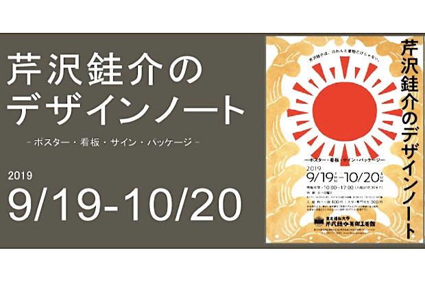 実は仙台にあるんです。〈芹沢銈介美術工芸館〉で企画展が開催中!「芹沢銈介は、のれんと着物だけじゃない」