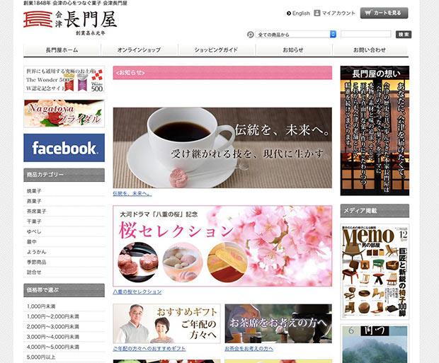 〈会津 長門屋〉のホームページ