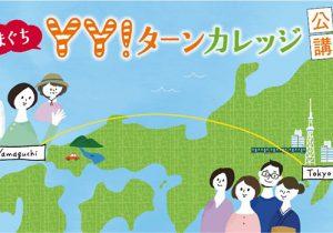 首都圏で暮らしながら山口県とつながりを持つ方々を紹介する、YY!ターン …