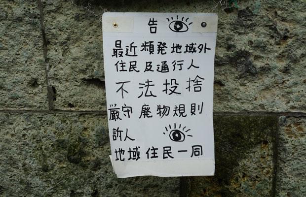 雑司が谷のゴミ収集場には、中国語で伝えたかったと思しき看板が。ちなみに前述の調査結果の第2位は「ゴミ出しのルールを守る」。