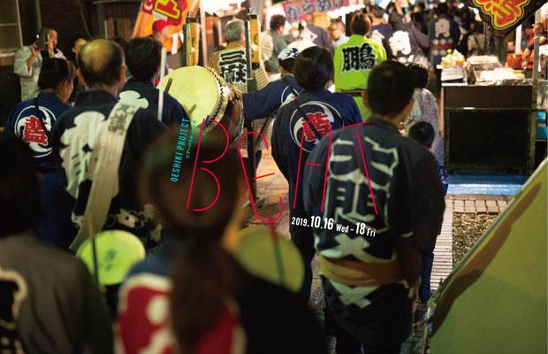 Oeshiki Projectツアーパフォーマンス『BEAT』は令話元年の御会式当日に上演される。