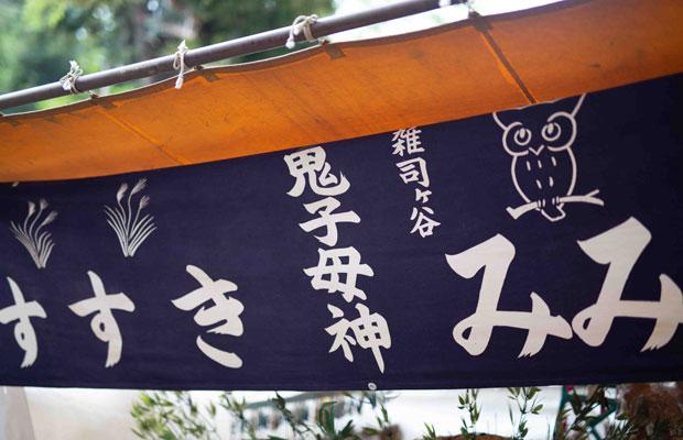 御会式の日は、鬼子母神堂の境内に屋台が出る。(写真:鈴木竜一朗)