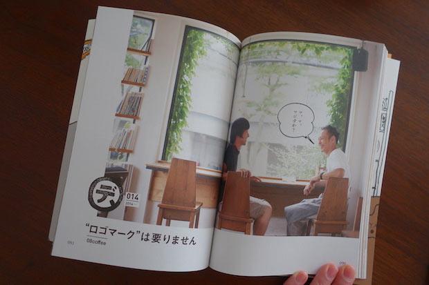 秋田市のコーヒー店〈08COFFEE〉との物語