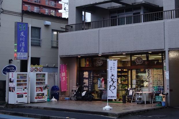 老舗酒屋〈及川酒店〉の外観