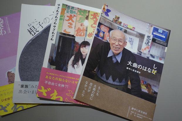 """第1号は、澁谷さんが高校時代を過ごした『大曲のはなし』。まちの代名詞ともいえる花火が、「もしもなくなったら?」と問い、花火以外のまちの魅力を見つめ直した1冊。船橋さんが暮らす集落の日常を、2年半かけ家族のように取材した『根子の本』など、""""勝手に宣伝""""はこれからもつづきます。"""