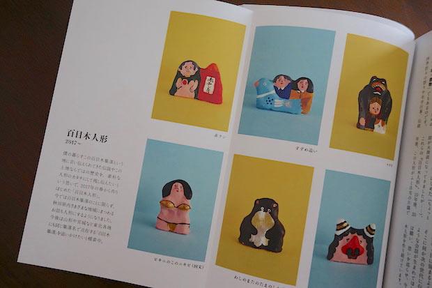 秋田に伝わる郷土玩具かと思いきや、生み出したのも、粘土を練ってつくっているのも澁谷さん!