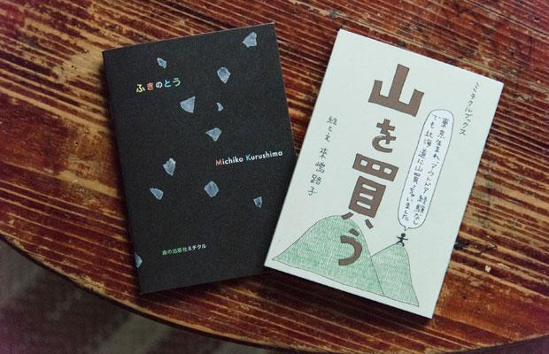 〈森の出版社ミチクル〉の本『山を買う』と『ふきのとう』。手づくりの小さな本はこちらで購入可能。