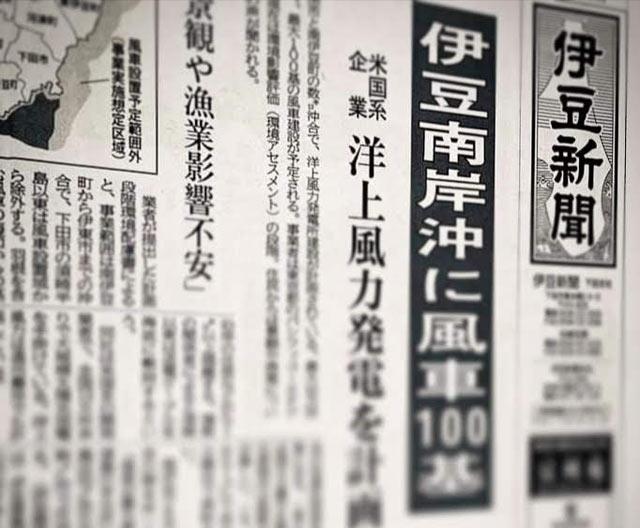洋上風力発電計画を報じた新聞紙面