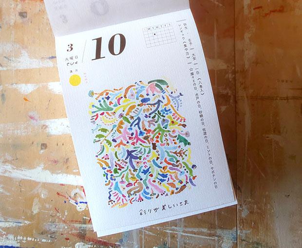 3月10日は、語呂合わせで「燦々と」の日。カレンダーの366日を描くときに作った色の試し描きから生まれた1枚。