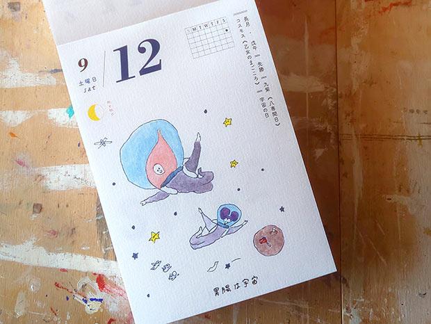 この日は「胃腸くん、宇宙へ還る」の日。オリジナルキャラクターの「胃腸エース君」が登場しています。