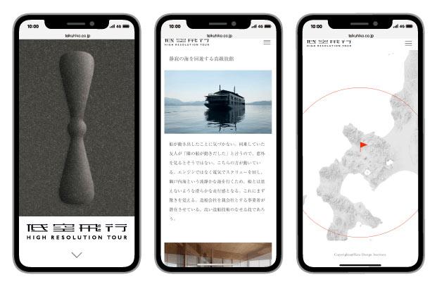 モバイルのデザイン