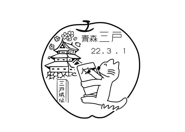 青森県・三戸郵便局 意匠図案:「写生するねこ」馬場のぼる作『11ぴきのねことぶた』から。