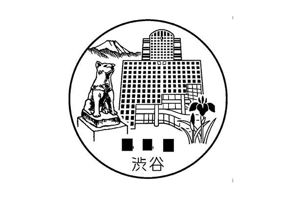 東京・渋谷郵便局 意匠図案:ハチ公像、ハナショウブ、富士山。