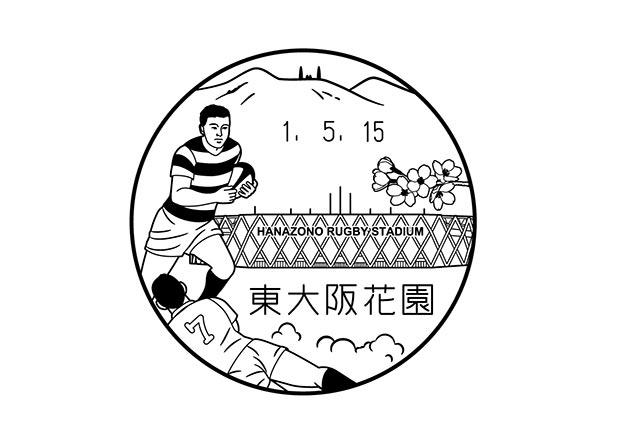 大阪府・東大阪花園郵便局 意匠図案:東大阪市花園ラグビー場、ラグビー選手、桜の花。
