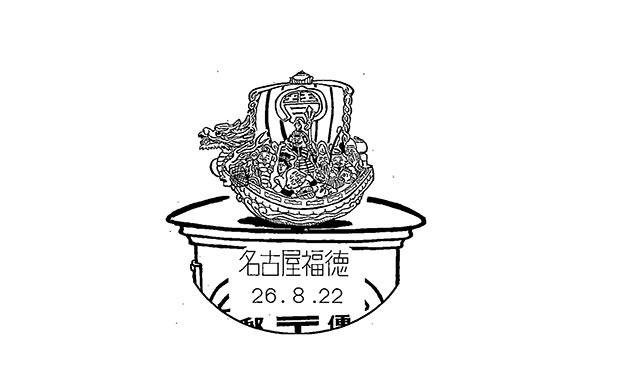 愛知県・名古屋福徳郵便局 意匠図案:丸型ポスト、七福神。