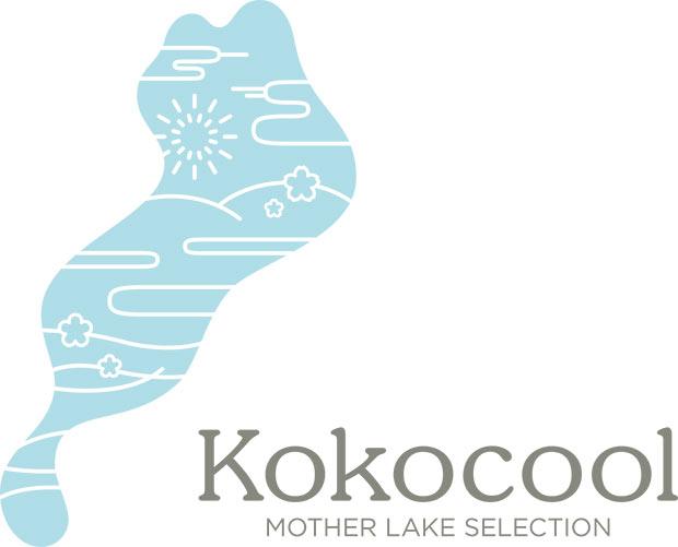 """「ココクール」とは、「""""湖国""""の""""クール""""な商品や暮らしぶり」と県内外の人々との出会いが生まれるようにという思いを込めた造語。"""