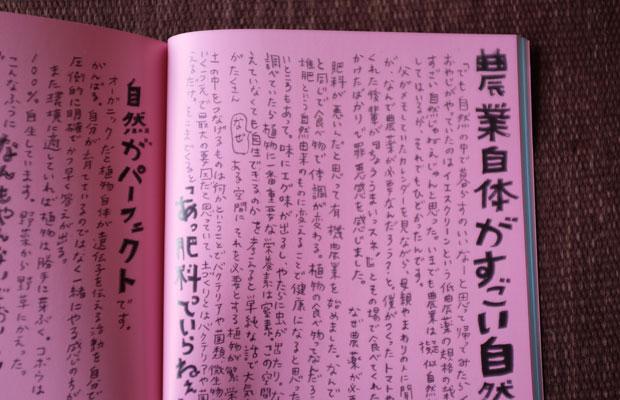 たくさん話してくれたメンバーのページは、文字を小さくしてページに収めた。