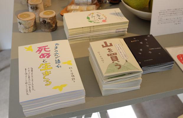 仲間と一緒に行っている地域PR活動の一環として東京・幡ヶ谷のギャラリーで「みる・とーぶ Tokyo」展を開催。会場でわたしの本も販売した。