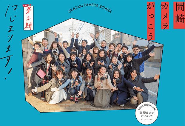 〈岡崎カメラがっこう〉のWebサイト。