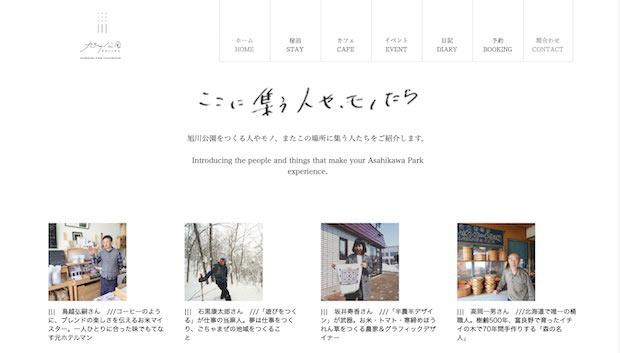 旭川公園のホームページでも、身近に暮らす魅力的な人たちを取材し、紹介しています。「気になる人がいれば一緒に会いに行くこともできます。そういう使い方をしてもらえればうれしい。」