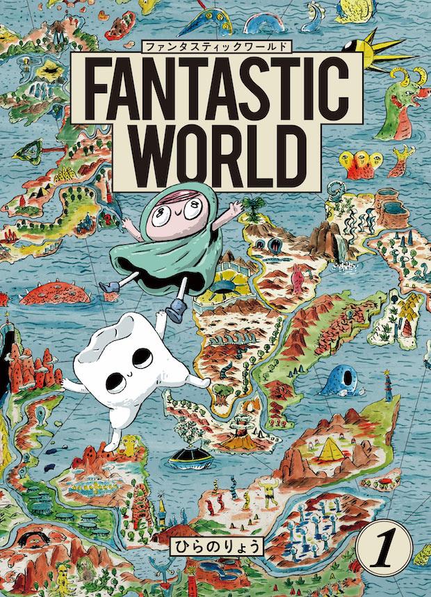 ひらのりょう『FANTASTIC WORLD』(C)ひらのりょう/リイド社/FOGHORN ※参考画像