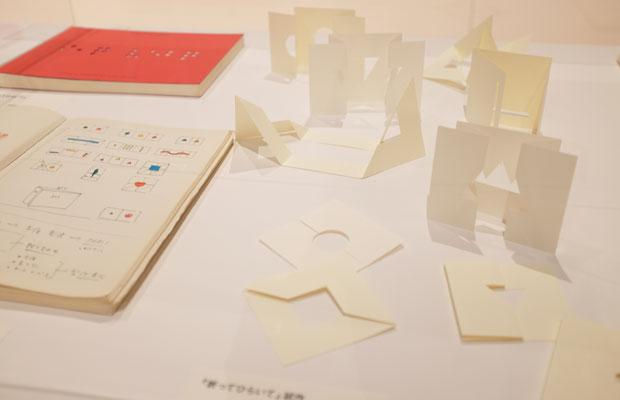 フランスの視覚障がい者とともにつくった『折ってひらいて』の試作。紙をたたんだ状態と広げた状態で形が変化するしかけについて検討されている。