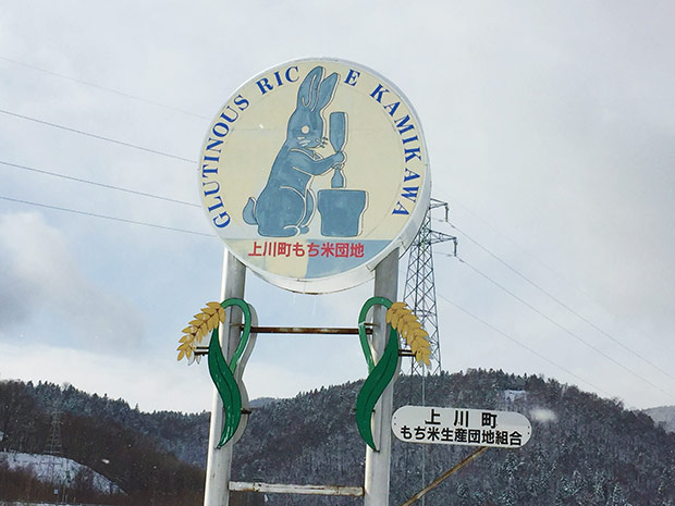 北海道上川町にある、もち米専作生産団地の看板。