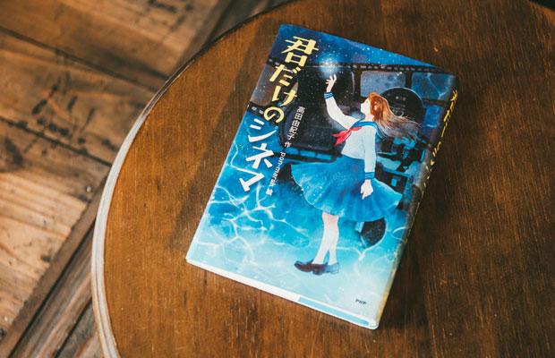 『君だけのシネマ』高田由紀子著、pon‐marsh絵(PHP研究所)。過干渉の母のために学校に行けなくなっていた中学生、史織が佐渡の中学校へ転校。母と離れ、佐渡で生活するうちに自分を取り戻していく。2019年の新潟県読書感想文コンクールの課題図書にも選出された。