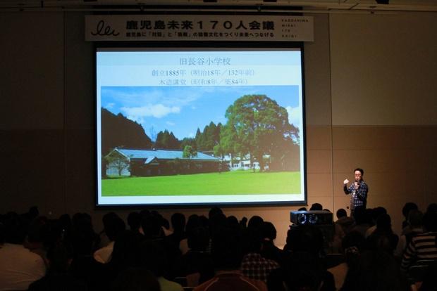 「鹿児島未来170人会議」でのプレゼンテーション。