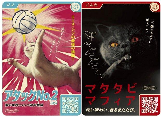 nyansでは、 猫をキャラクター化したトレーディングカード〈ニャンズカード〉も制作。ニャンズカードになりたい猫も募集中。(画像提供:nyatching)