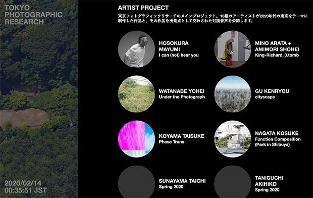 2020年2月には第2弾として細倉真弓、三野新+網守将平、渡邉庸平の作品を発表。