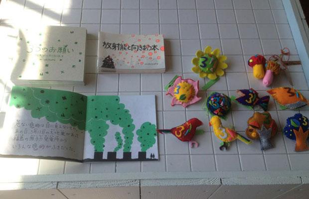 2011年5月『放射能と向き合う本』という小さな冊子をつくり、その後『3つのお願い』という絵本も出した。