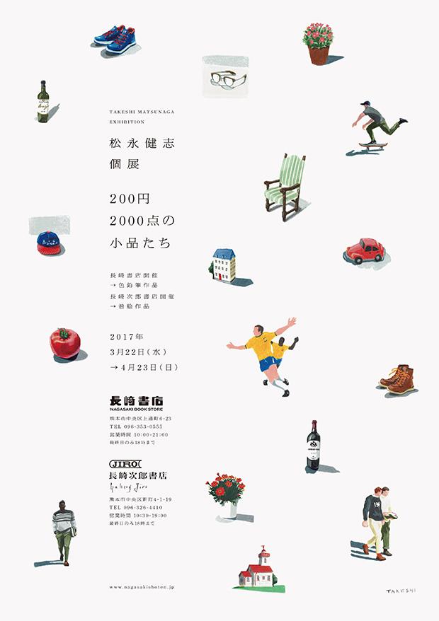 熊本地震のため延期されたが2017年に無事開催。憧れの長崎書店での初個展『200円2000点の小品たち』(〈長崎次郎書店〉でも油絵作品展が同時開催)