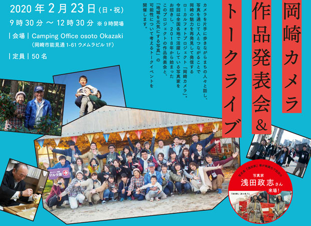 2018年秋から始まり1年半、岡崎のまちを歩き、いろんな人に出会い、いままでなかった岡崎の写真が少しずつ増えてきました。