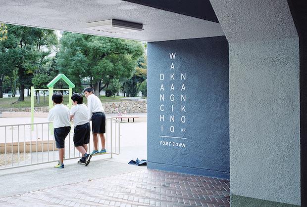 〈UR都市機構〉の色彩計画(2017-)VI, 色彩計画, サイン計画 Photo: Yurika Kono