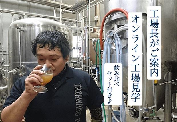 【おうち体験】ビール飲み比べセット付オンライン工場見学!