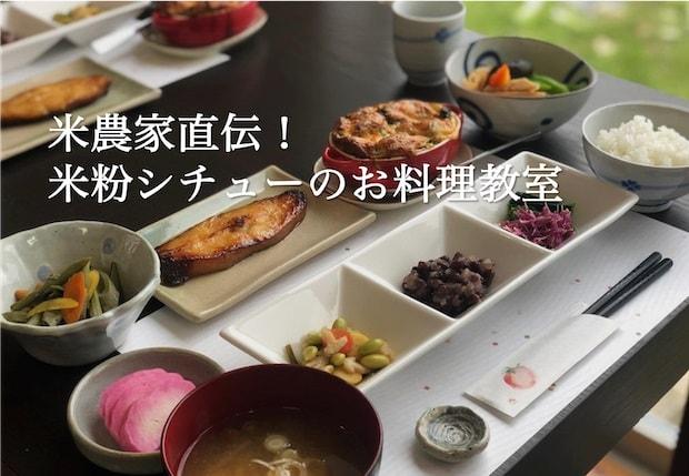 【おうち体験】米農家直伝!つや姫の米粉シチューのお料理教室