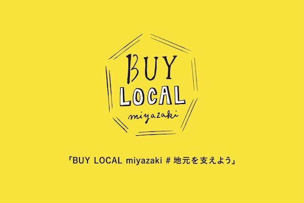 お食事券で宮崎の飲食店を支援!〈BUY LOCAL miyazaki #地元を支えよう プロジェクト〉
