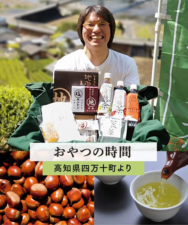 5月1日は、四国・高知四万十町から、おやつ時間をテーマにした商品。