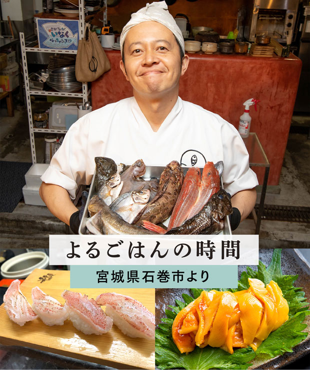 5月2日は、宮城県石巻から夜ごはんのセット。なんとおうちでお寿司が握れるセット!?