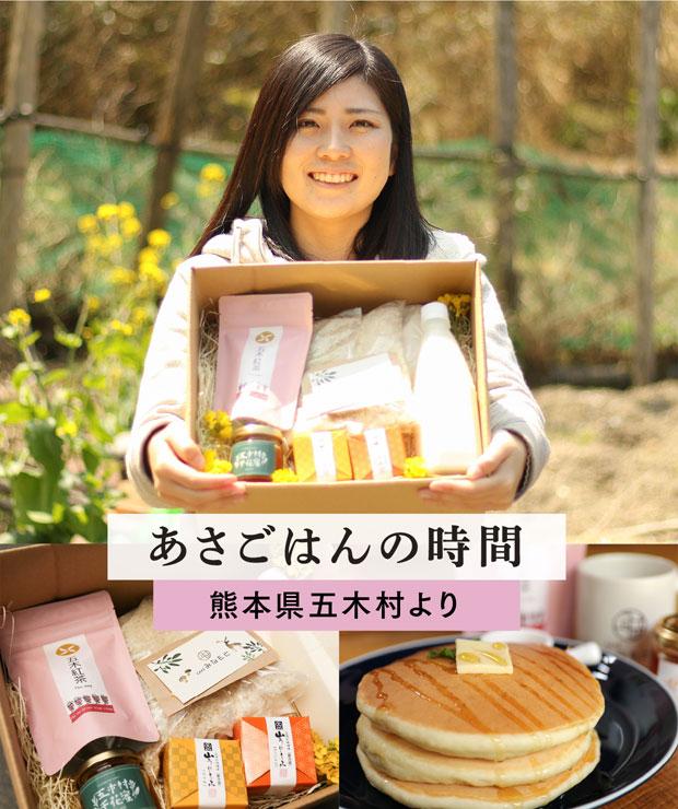 5月4日は、熊本県五木村から朝ごはんを時間かけて楽しむセット。洋食派、和食派の両方!