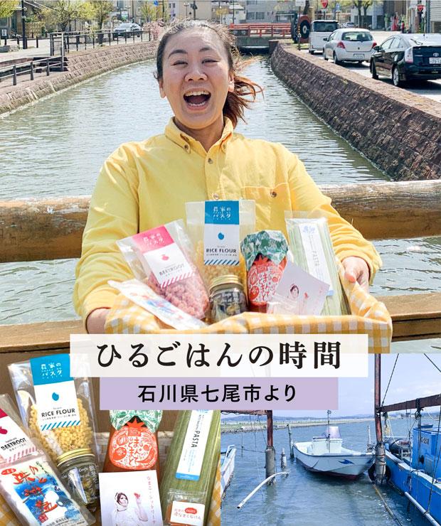 5月5日は、石川県七尾市の昼ごはん時間。パスタランチが楽しめます。