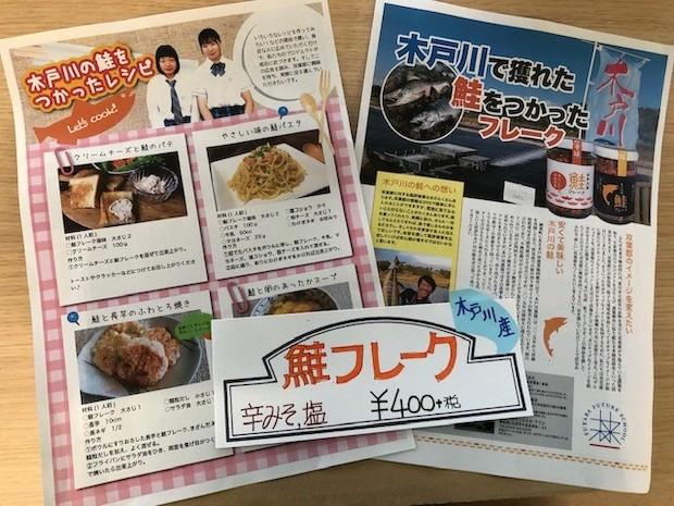 パスタやパテなど、〈木戸川産鮭フレーク〉を使ったレシピは大好評!