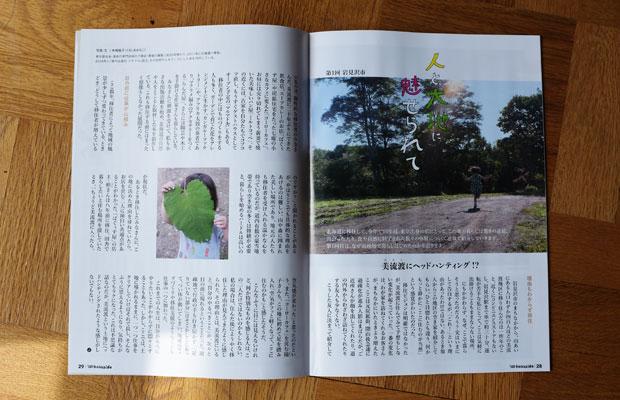 4月から連載を始めたJR北海道の車内誌。特急列車などで配布されている。