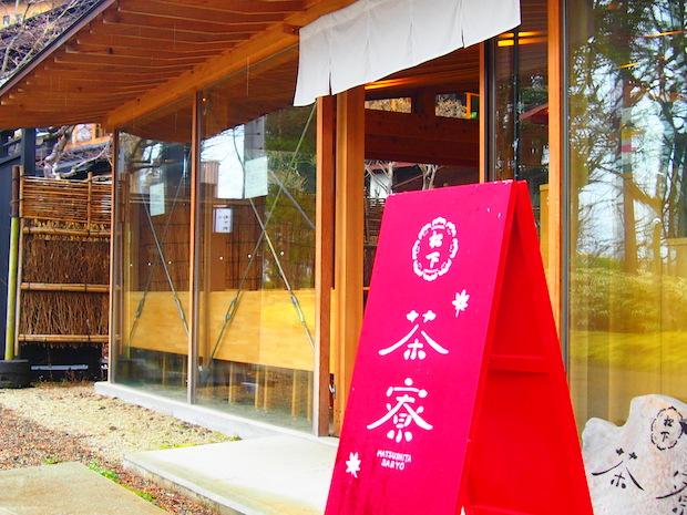 ドロップを販売している秋田駅前の千秋公園内にある〈松下茶寮〉。インスタ映え間違いなしの店内ではお茶もいただけます。