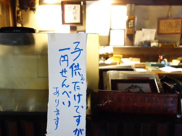 レジ前にはこんな貼り紙も。理悦さんご自身小さい頃から煎餅の香ばしい香りが大好きで、そんな商品にならない煎餅が当時立派なごちそうだったそうです。